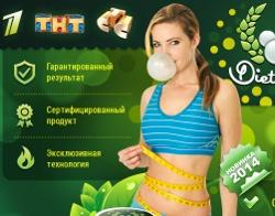 Жевательная Резинка Diet Gum для похудения - Набережные Челны