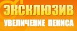 До Колена - Методика Увеличения Размера Члена - Краснодар