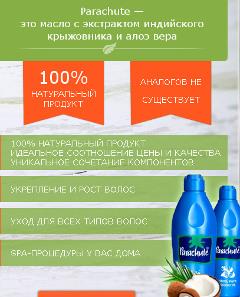 Parachute - Кокосовое Масло - Барнаул