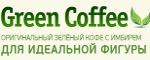 Зелёный Кофе с Имбирём - Жиросжигатель - Желтые Воды